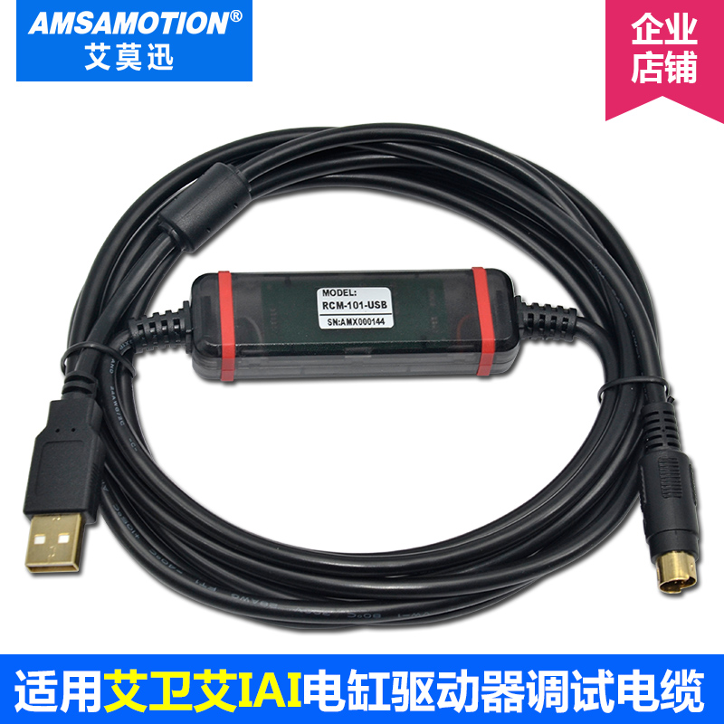 IAI Electric Cylinder Driver ACON/PCON/SCON Commissioning Cable RCM-101-USB