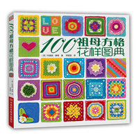 100 Grandmother Square Crochet Knitting Pattern Book Crochet Tutorial Book