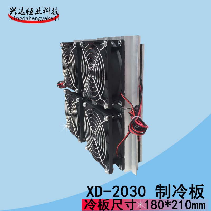 Special offer xd-2030 refrigeration unit module semiconductor cooling chiller refrigeration unit 240W special offer xd 2030 refrigeration unit module semiconductor cooling chiller refrigeration unit 240w