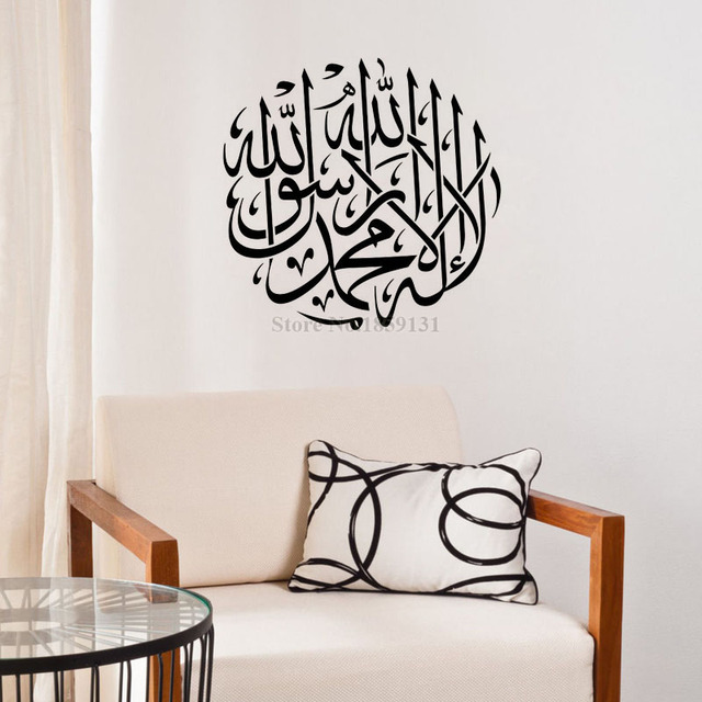 Islamic Home Decoration islamic home decor set of 3 deep edge box canvases Shahada Kalima La Ilaha Islamic Home Decoration Wall Art Sticker Muslim Wall Decals Arabic Vinyl Calligraphy