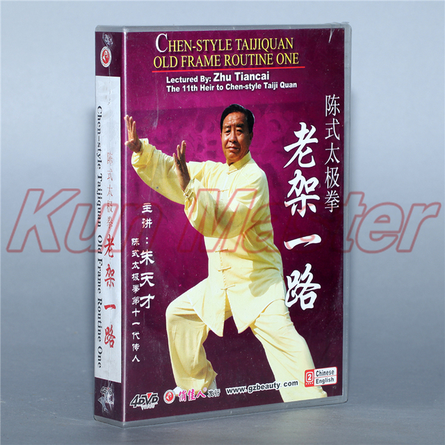 Lovely Chinese Chen Style Taiji Quan Old Frame Routine One Tai Chi Teaching Disc  English Subtitles 4
