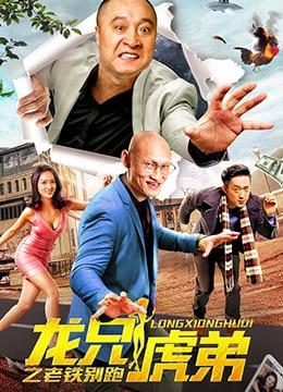 《龙兄虎弟之老铁别跑》2019年中国大陆剧情,喜剧电影在线观看