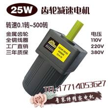 25W / 220v AC / gear speed / speed motor / gear motor / 3K-5000K / 4IK25GN-C 180w ac motor with reducing speed gear