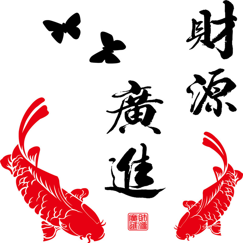 Factory Direct Chinese Culture Home And All Things New Year Affixed Stickers Crafts Auspicious Fish Pvc Can Move Wall Stickers