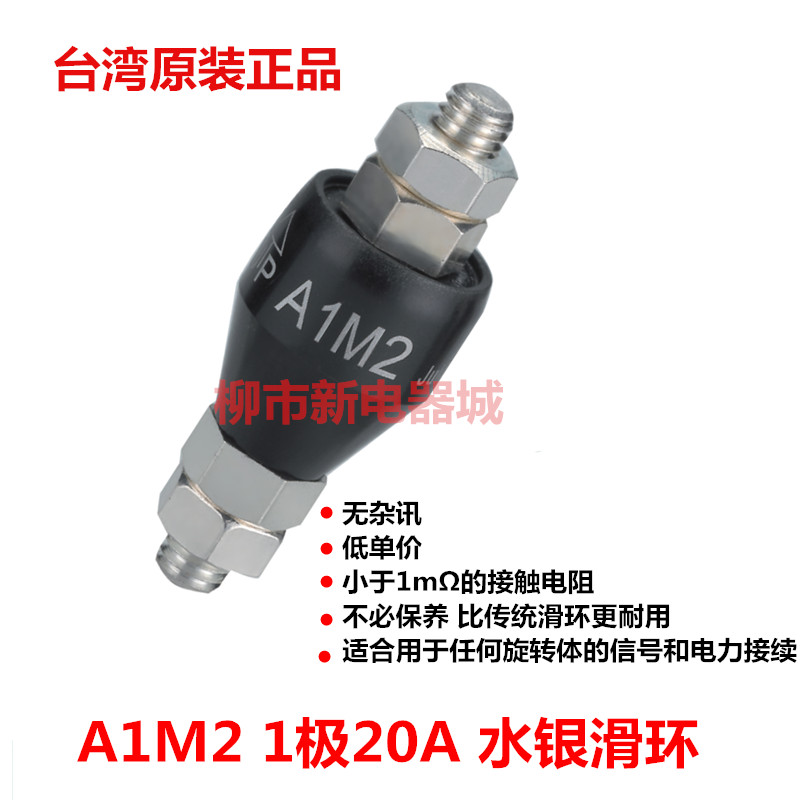 A1M2 Mercury Conductive Slip Ring M120 Single Stage 20A Rotary Connector Collector Set capsule slip ring connector with flange od22mm 2s signal 2p power miniature slip ring rotary collector