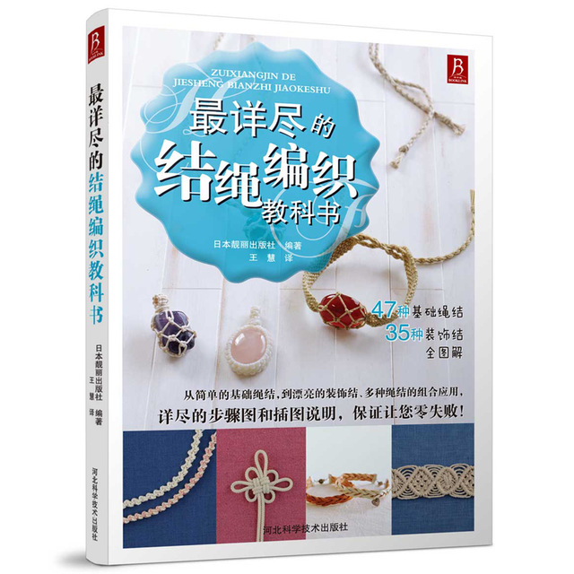 82 Patterns hand-knot The most detailed Braided Rope Necklace bead diy tutorial beginners Book for adult Chinese edition one day making a bracelet diy handmade book beaded necklace weaving chinese knot braided rope diy handmade bracelet book