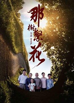 《那树繁花》2019年中国大陆剧情电影在线观看