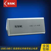A SSK four port USB3.0 hub HUB splitter with power converter 028 rechargeable expander