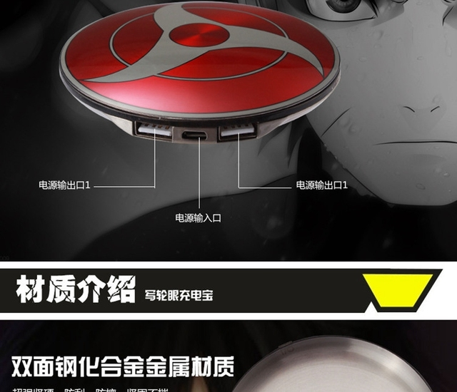Naruto Power Bank 6800mah Sharingan Powerbank Metal Material Charger Mobile Powerbank For Mobile Phone Charger