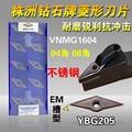 ZCC. CT VNMG160408-EM YBG205 VNMG332-EM YBG202 10 шт. карбидные вставки