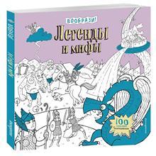 Легенды и мифы (+ наклейки для раскрашивания) (978-5-699-87737-9, 64 стр., 0+)