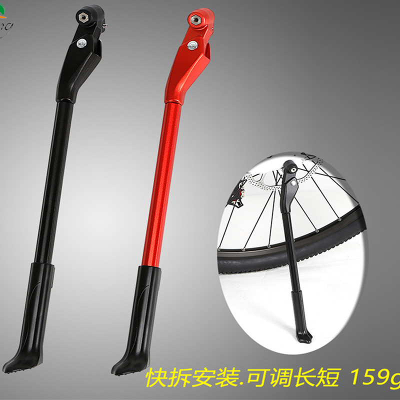 S76 Bicycle Kickstand RS aluminum alloy bicycle rear leg mountain bike road bike adjustable length quick release foot support