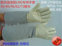 35 40 45 62 Cm Low Temperature Resistant Gloves LNG Filling Stations In Liquid Nitrogen Ice