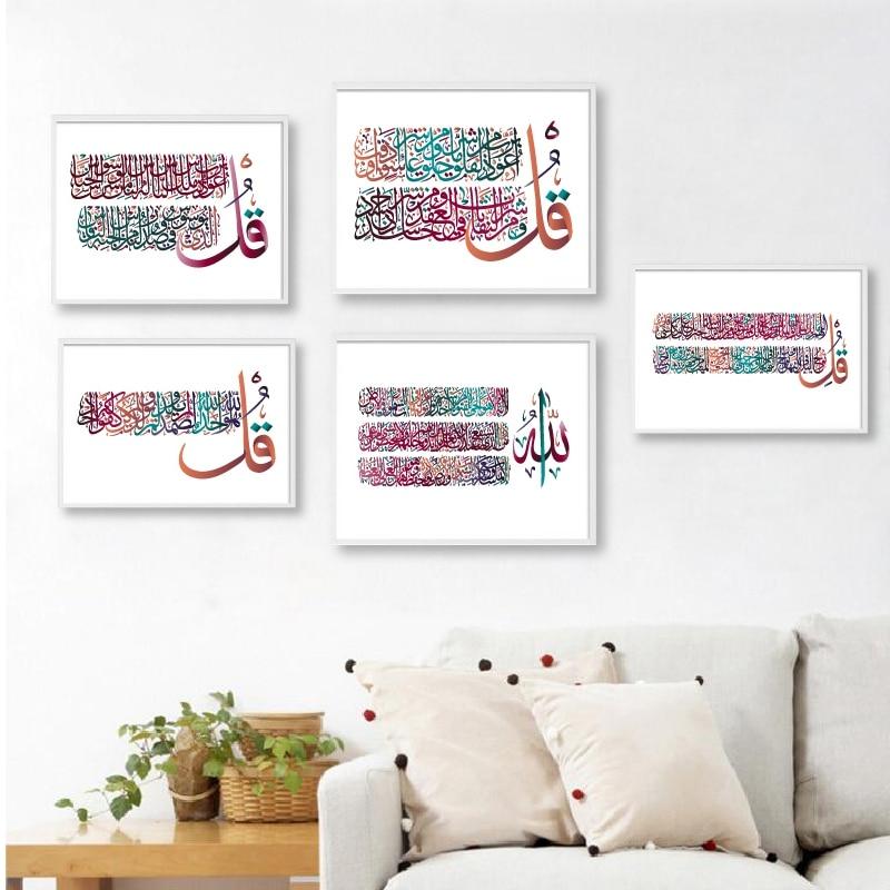 SURAH AL IKHLAS BLACK CALLIGRAPHY WALL ART PRINT POSTER ISLAMIC QURAN GIFT ISLAM