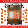 500g fishing bait material fish bait additive Antarctic shrimp powder