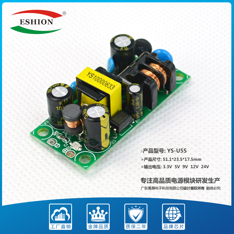 AC-DC 5V1A Switching Power Supply Board Built-in Industrial Power Module YS-U5S5