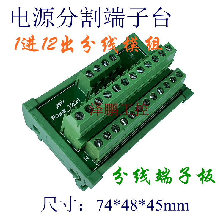 Power Terminals, Distribution Box, Common Terminals, Power Separation Terminals, One-in-one, More-out, 12 BranchesPower Terminals, Distribution Box, Common Terminals, Power Separation Terminals, One-in-one, More-out, 12 Branches