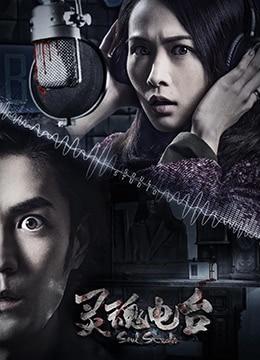 《灵魂电台》2018年中国大陆爱情,悬疑,惊悚电影在线观看