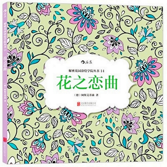 Flower Love Song Coloring Book For Children Adult Relieve Stress Kill Time Painting Drawing Antistress Girls