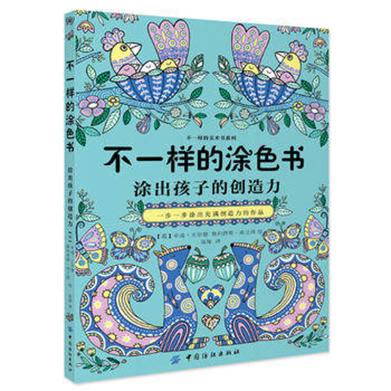 Different Coloring Books Paint Your Child's Creativity Decompression Books Bestseller Children's Art Painting Book