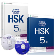 Chinese English exercise book HSK students workbook :Standard Course HSK 5 A