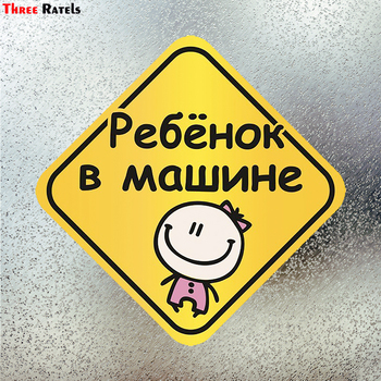 three ratels tz 1950 14x19cm respect for bikers car sticker funny stickers styling removable decal Three Ratels LCS153# 15x15cm baby on board in russian colorful car sticker funny  stickers styling removable decal