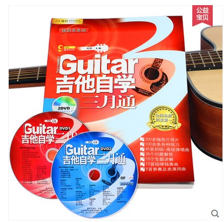 Chinese Guitar Self-Study Book The Best Guitar Study Book in China Include 2 DVDs defa 6026