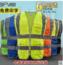 Reflective vest safety clothing road construction job site sanitation traffic vest fluorescent clip