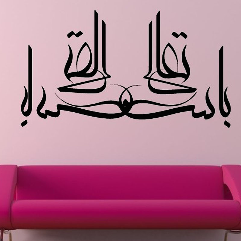 Islamic Arabic Fonts Calligraphy Vinyl Art Home Decor Wall Sticker Decal For Living Room Decoration