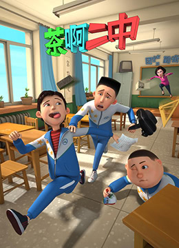 《茶啊二中 第一季》2014年中国大陆喜剧,动画动漫在线观看