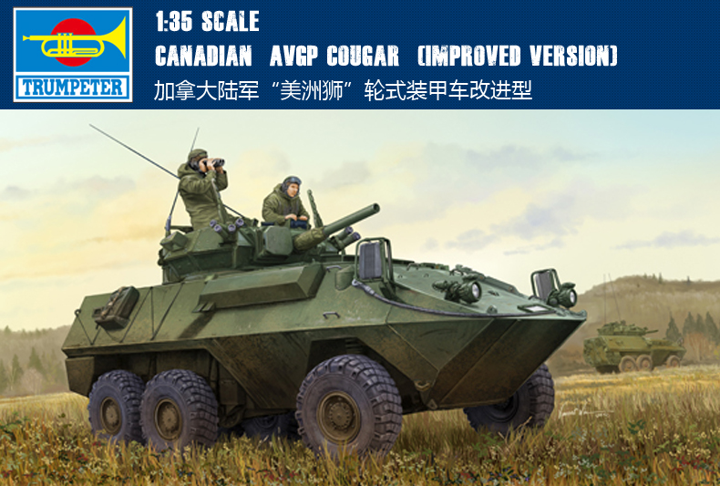 Trumpet  01504 1:35 Canadian Cougar wheeled armored vehicle improved  Assembly model