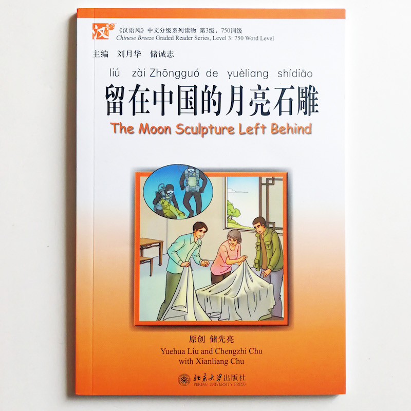 Two Moon Sculpture Left Behind (1Mp3)Chinese Reading Book Chinese Breeze Graded Reader Series Level 3 : 750 Word Level