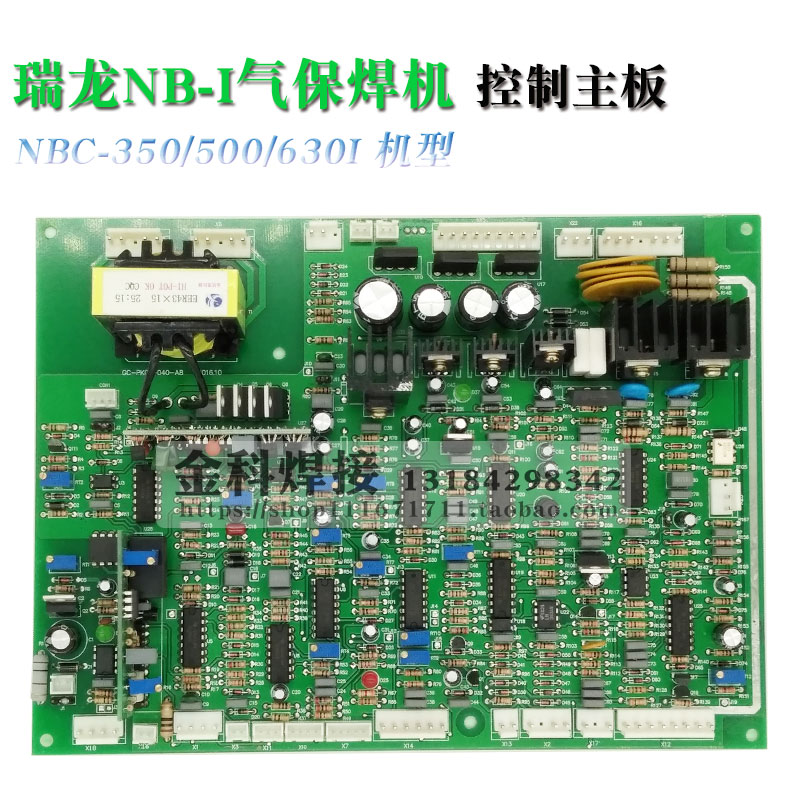 лучшая цена NB-350I/500I Secondary Welding Machine Control Board/gas Welding Machine Circuit Board/circuit Board Main Board