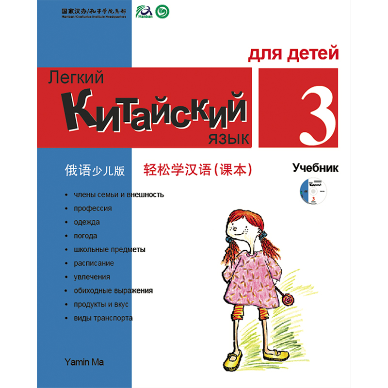 Chinese Made Easy for Kids Textbook 3 Russian Edition Simplified Chinese By Yamin Ma Chinese Study Books for Children easy step to chinese for kids 3b textbook books in english for children chinese language beginner to study chinese