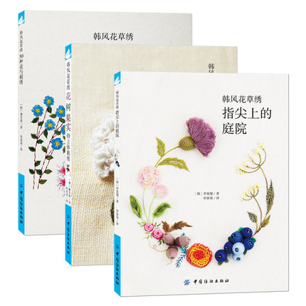 3pcs Chinese embroidery Handmade Art Design Book / Flowers and Embroidery + Stereo Embroidery of Flower Tree Fruits + Courtyard 3pcs Chinese embroidery Handmade Art Design Book / Flowers and Embroidery + Stereo Embroidery of Flower Tree Fruits + Courtyard