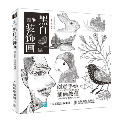 Black And White Decorative Painting Drawing Art Book / Creative Hand Painting Illustration Course