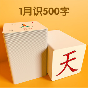 Image 4 - 500pcs/box New Early Education Baby Preschool Learning Cards Chinese characters cards with Picture literacy/pinyin