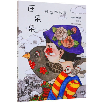 Seed Story Coloring Book Comic Drawing Book Relieve Stress Art Painting Book Children's Drawing Primer Book