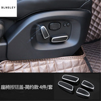 4pcs/lot ABS Seat control adjustment button decoration cover for 2010 2015 Land Rover RANGE ROVER sport car accessories