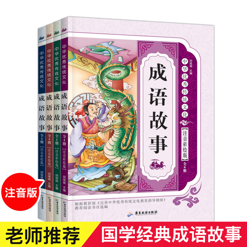 4pcs/set New Hot Chinese Idiom Stories Books Early Education Baby Kids Learning Chinese Characters Short Story With Picture
