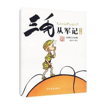 126 Page SanMao Joins The Army/ baby and kids early education story book with pin yin and pictures the complete adventures of sanmao baby and kids early education story book with pin yin and pictures