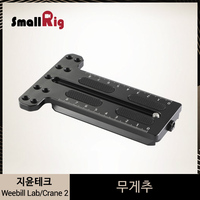 SmallRig Quick Release Counterweight Mounting Plate (Manfrotto Type) for Zhiyun Weebill Lab and Zhiyun Crane 2 Plate Kit 2277