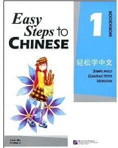 Оптовая продажа Бесплатная доставка китайский обучения простых шагов к китайской 1 (рабочая тетрадь) книга для детей детские книги