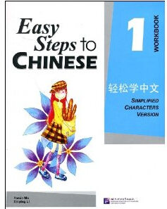 Wholesale free shipping chinese learning Easy Steps to Chinese 1(Workbook) book for children kids books нук мини столовый прибор пластиковый easy learning 2 предмета