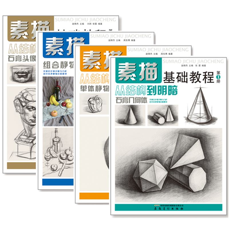 New Arrival Basic Sketch Course Book Gypsum Geometry Single Combination Still Life Pencil Western Line Drawing Book,set Of 4