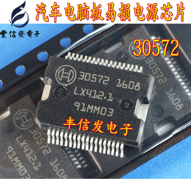 New 10pcs lot 30572 HSSOP36 Car chip car IC EDC16 EDC7 automotive computer board power chip
