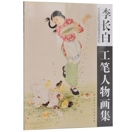 Chinese gongbi painting book , Li Changbai meticulous figure paintings book chinese meticulous claborate style painting book chinese traditional gongbi painting china ancient flower textbook