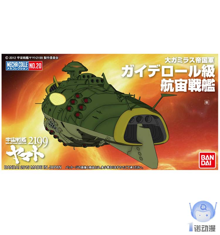 ФОТО bandai bandai genuine space battleship /2199 empire army gamilath cruiser no.20