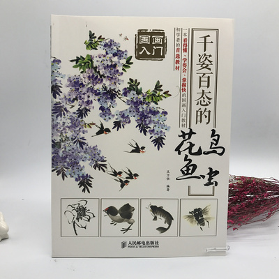 Chinese Goingbi Painting Art Books Chinese Bird Fleas Brushing Coloring Book For Starter Learners Learning Chinese