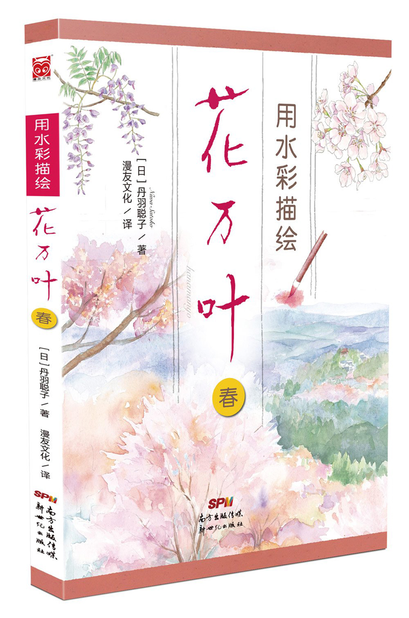Chinese watercolor painting drawing book about Spend ten thousand flower leaves: Spring